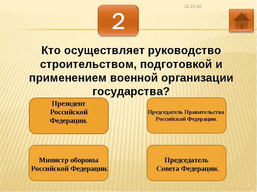 * * Кто осуществляет руководство строительством, подготовкой и применением во...