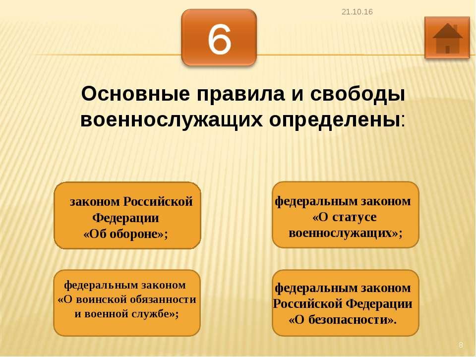 * * Основные правила и свободы военнослужащих определены: законом Российской ...