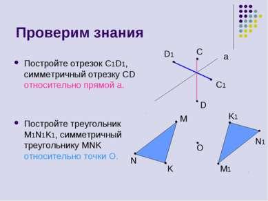 Проверим знания Постройте отрезок С1D1, симметричный отрезку СD относительно ...