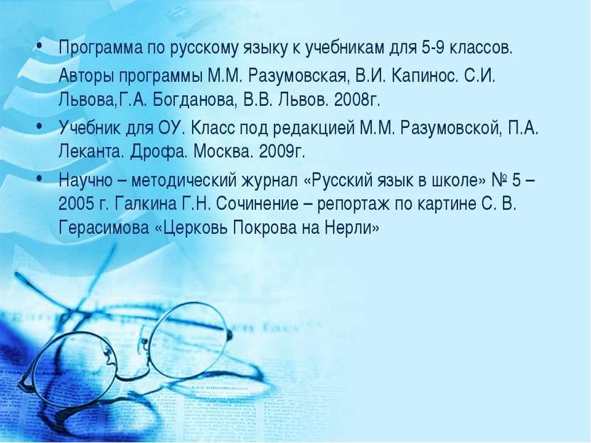 Программа по русскому языку к учебникам для 5-9 классов. Авторы программы М.М...