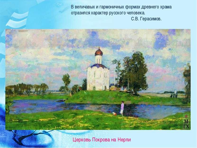 Церковь Покрова на Нерли В величавых и гармоничных формах древнего храма отра...