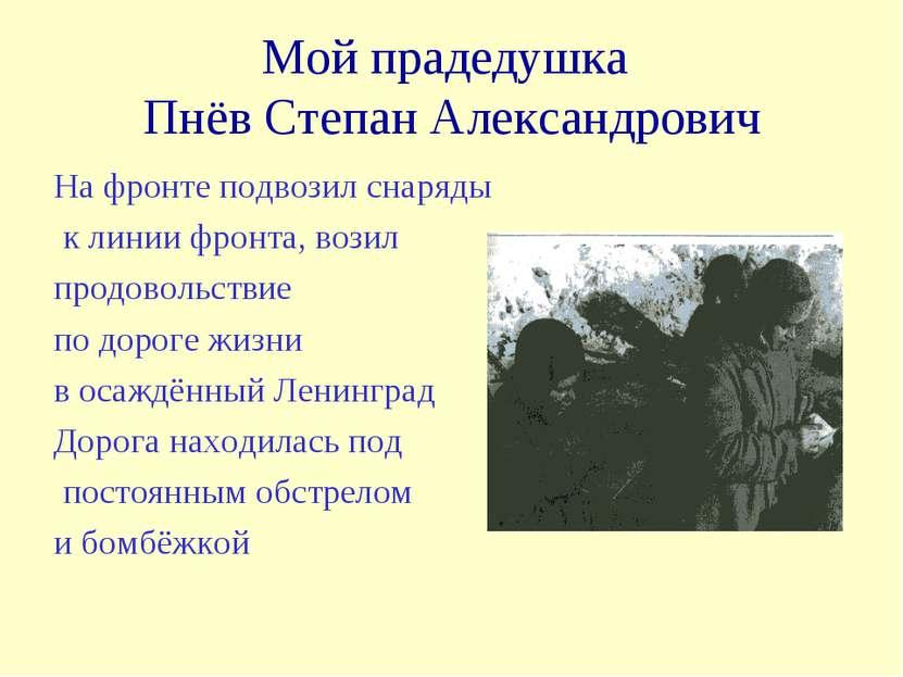 Мой прадедушка Пнёв Степан Александрович На фронте подвозил снаряды к линии ф...
