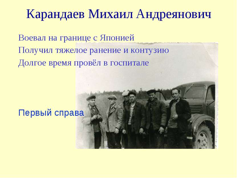 Карандаев Михаил Андреянович Воевал на границе с Японией Получил тяжелое ране...