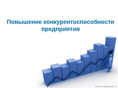Введение Значение стратегического поведения, позволяющего фирме выживать в ко...