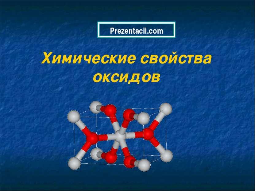 Химические свойства оксидов Prezentacii.com