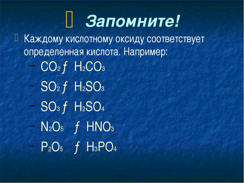 Запомните! Каждому кислотному оксиду соответствует определенная кислота. Напр...