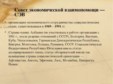 Совет экономической взаимопомощи — СЭВ организация экономического сотрудничес...