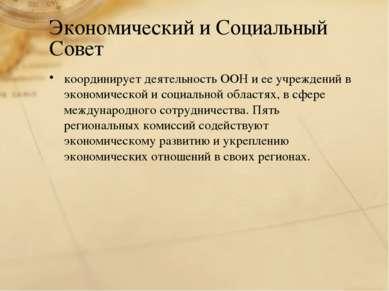 Экономический и Социальный Совет координирует деятельность ООН и ее учреждени...