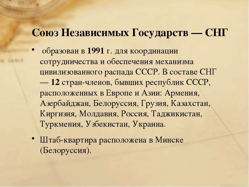 Союз Независимых Государств — СНГ образован в 1991 г. для координации сотрудн...