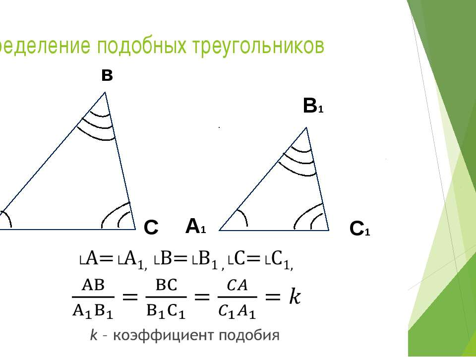 определение подобных треугольников Два треугольника называются подобными, есл...