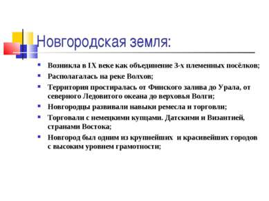 Новгородская земля: Возникла в IX веке как объединение 3-х племенных посёлков...