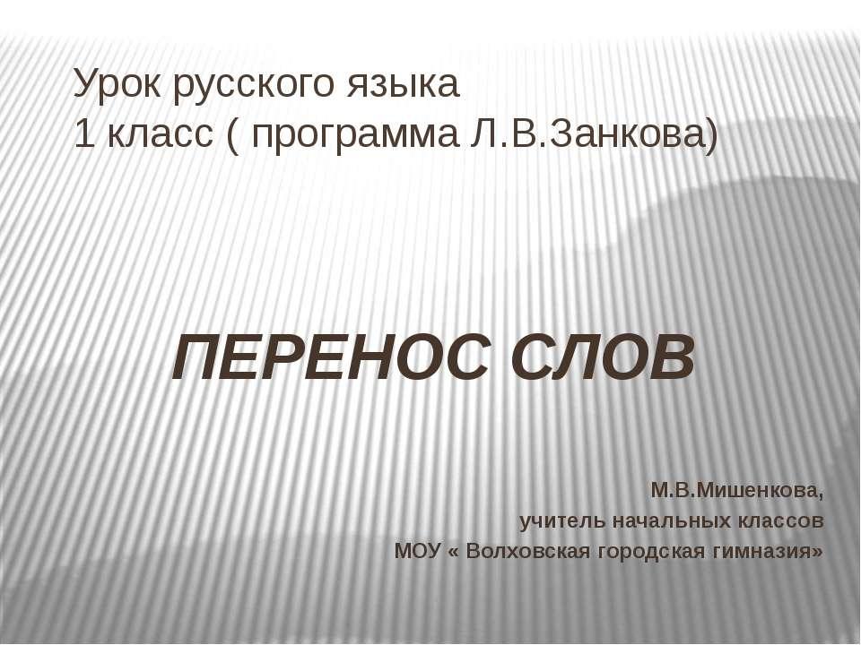 Урок русского языка 1 класс ( программа Л.В.Занкова) ПЕРЕНОС СЛОВ М.В.Мишенко...