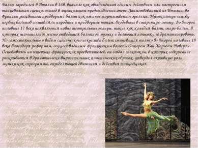 Балет зародился в Италии в 16в. вначале как объединённая единым действием или...