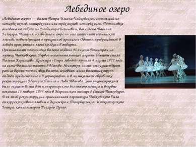 «Лебединое озеро» — балет Петра Ильича Чайковского, состоящий из четырёх акто...