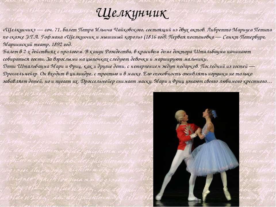 Щелкунчик «Щелкунчик» — соч. 71, балет Петра Ильича Чайковского, состоящий из...