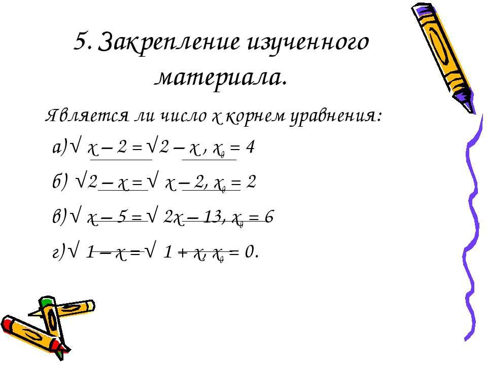 5. Закрепление изученного материала. Является ли число x корнем уравнения: а)...