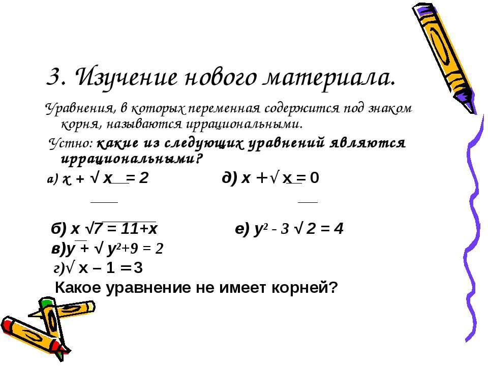 3. Изучение нового материала. Уравнения, в которых переменная содержится под ...