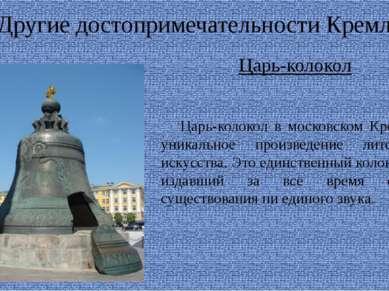 Другие достопримечательности Кремля Царь-колокол Царь-колокол в московском Кр...