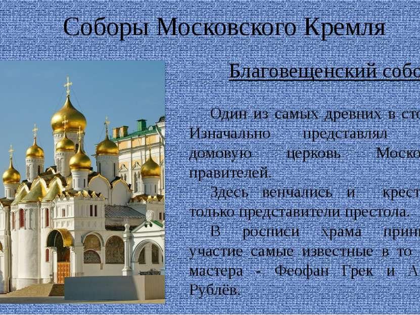 Соборы Московского Кремля Благовещенский собор Один из самых древних в столиц...