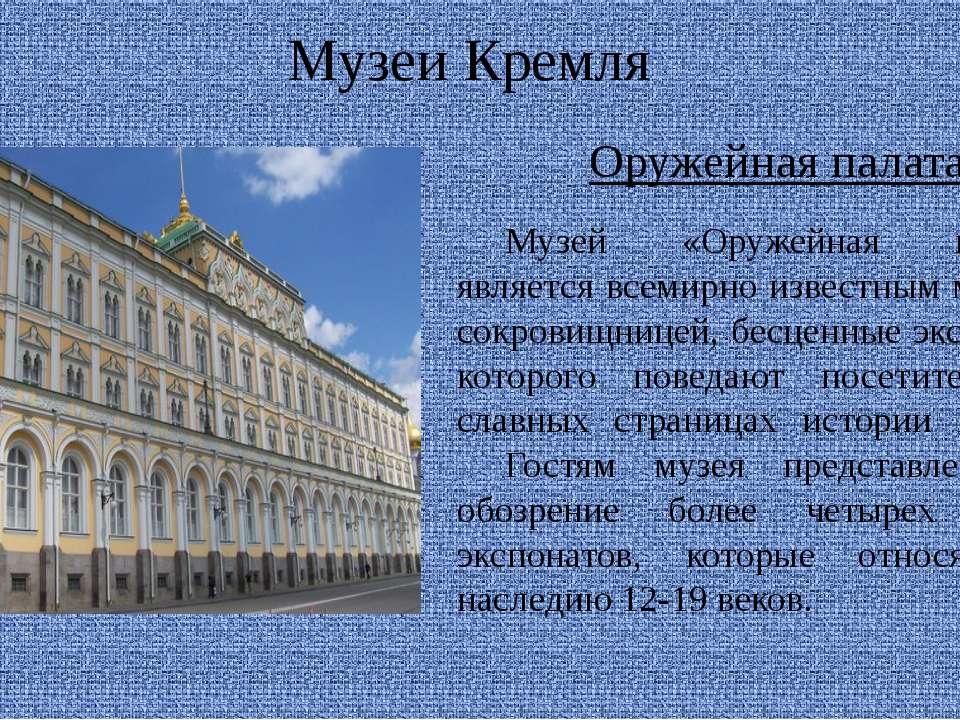 Музеи Кремля Музей «Оружейная палата» является всемирно известным музеем-сокр...