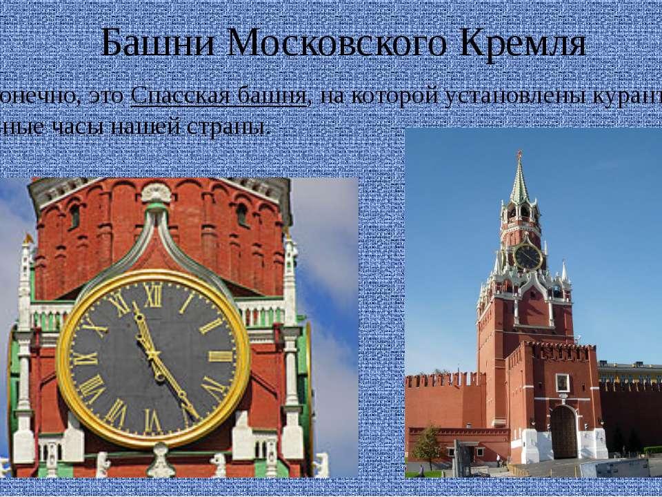 Башни Московского Кремля И, конечно, это Спасская башня, на которой установле...