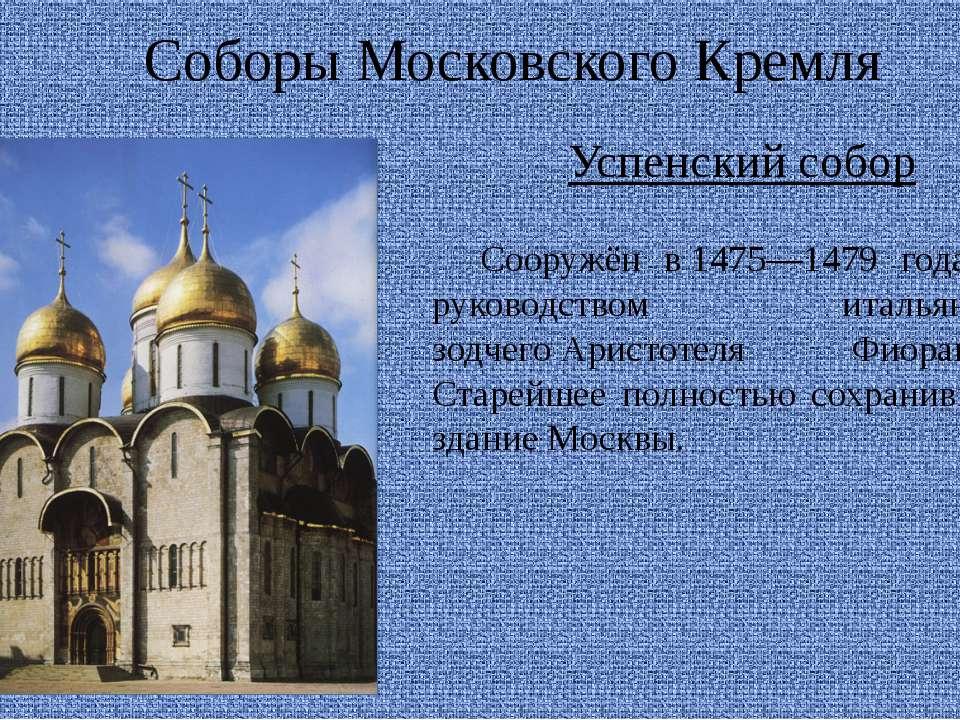 Соборы Московского Кремля Сооружён в1475—1479 годахпод руководством итальян...