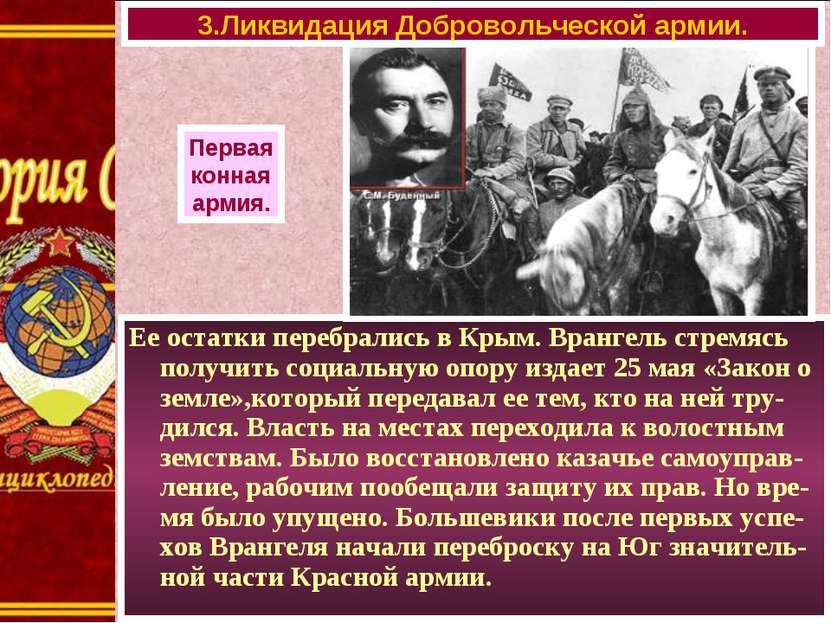 Ее остатки перебрались в Крым. Врангель стремясь получить социальную опору из...