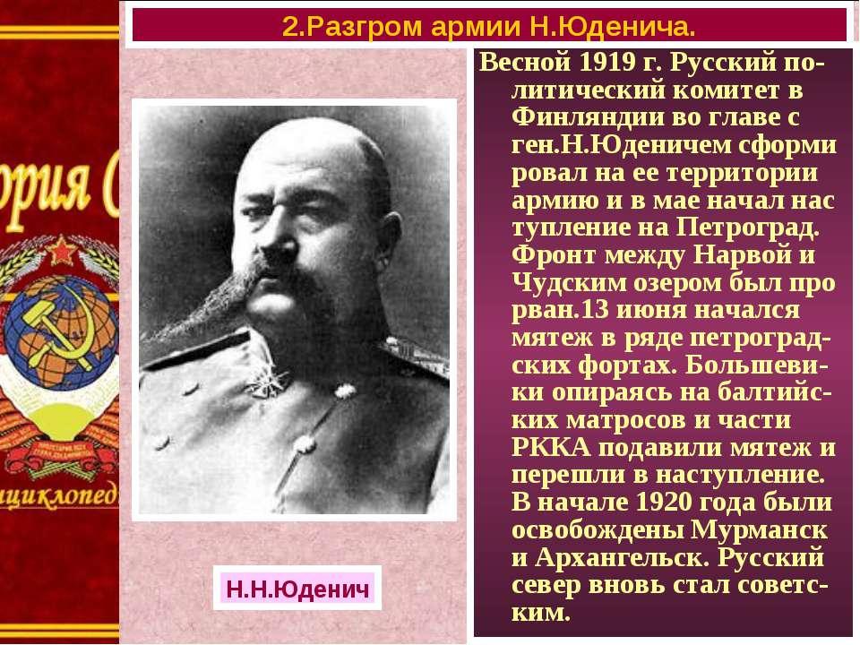 Весной 1919 г. Русский по-литический комитет в Финляндии во главе с ген.Н.Юде...