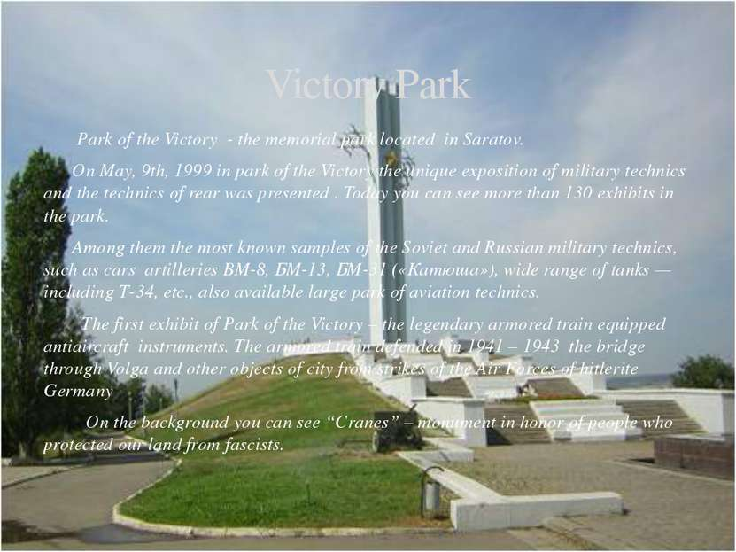 Park of the Victory - the memorial park located in Saratov. On May, 9th, 1999...