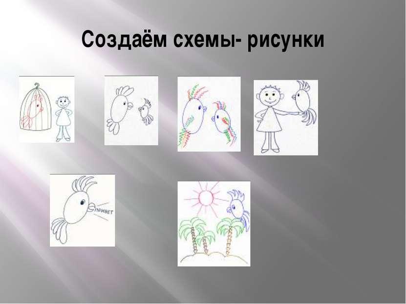 Создаём схемы- рисунки