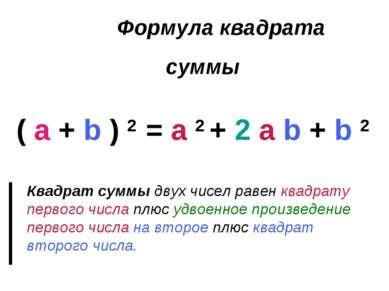 Формула квадрата суммы ( a + b ) 2 = a 2 + 2 a b + b 2 Квадрат суммы двух чис...