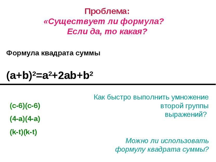 Проблема: «Существует ли формула? Если да, то какая? Формула квадрата суммы (...