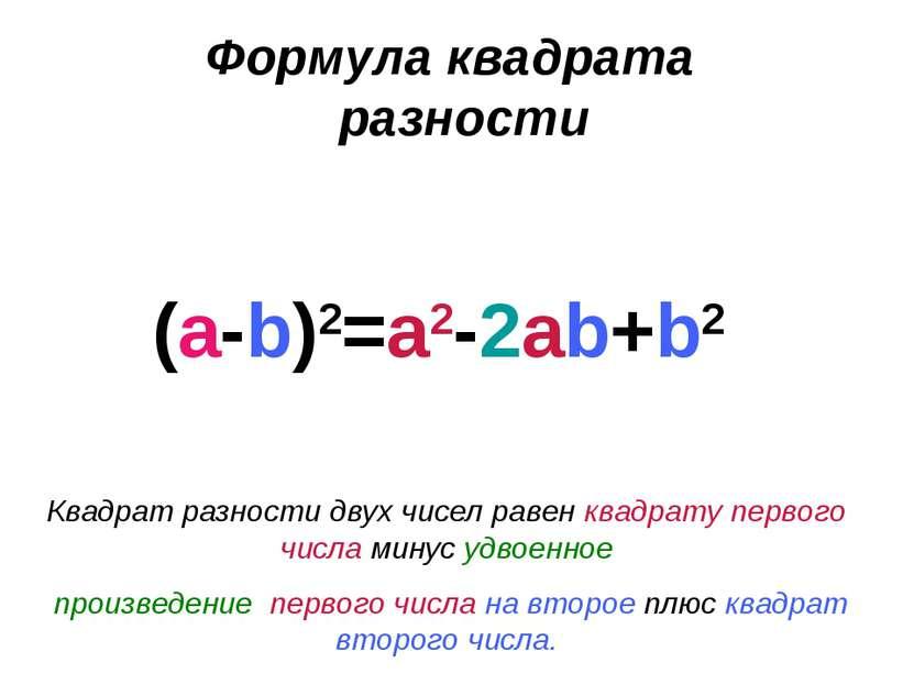 Формула квадрата разности (a-b)2=a2-2ab+b2 Квадрат разности двух чисел равен ...