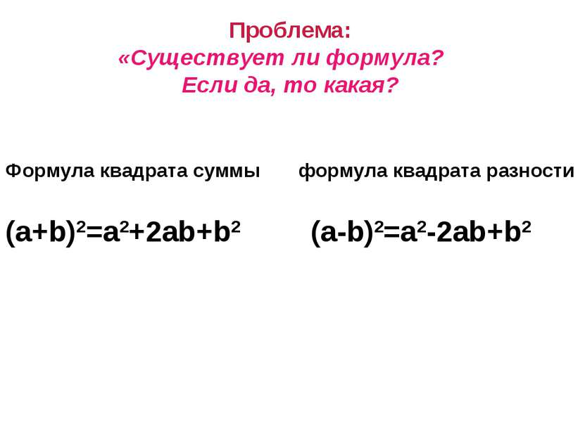 Проблема: «Существует ли формула? Если да, то какая? Формула квадрата суммы ф...