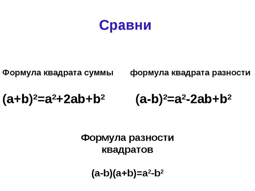 Сравни Формула квадрата суммы формула квадрата разности (a+b)2=a2+2ab+b2 (a-b...