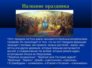 Название праздника Этот праздник на Руси давно называется Вербным воскресение...