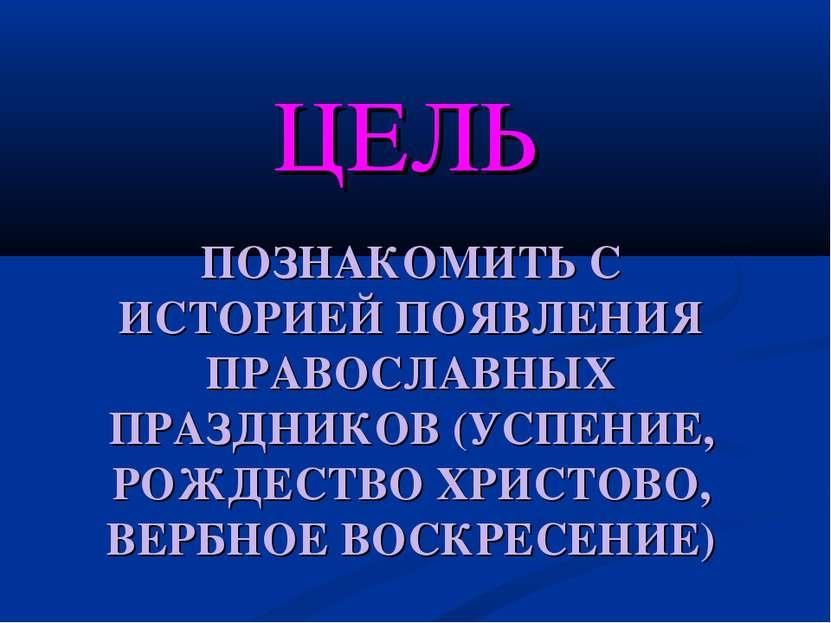 ПОЗНАКОМИТЬ С ИСТОРИЕЙ ПОЯВЛЕНИЯ ПРАВОСЛАВНЫХ ПРАЗДНИКОВ (УСПЕНИЕ, РОЖДЕСТВО ...