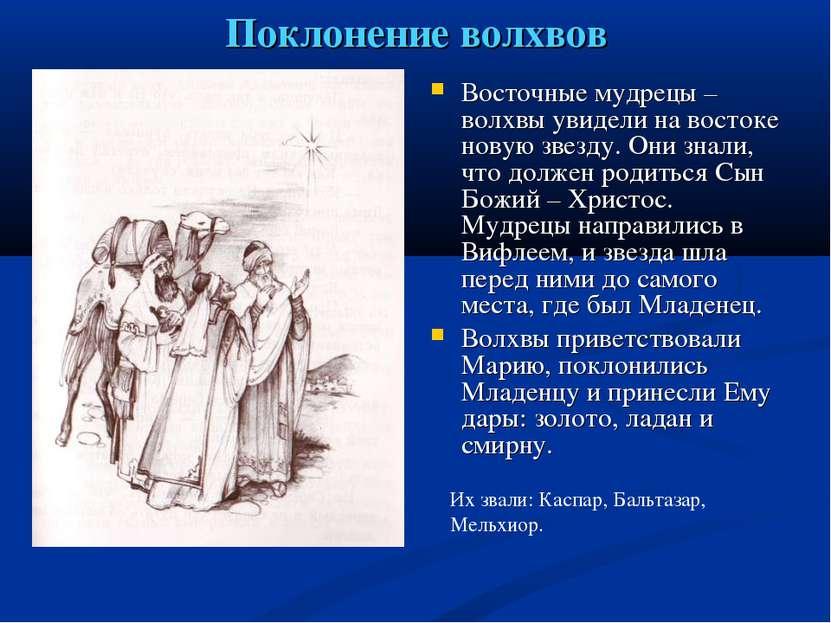 Поклонение волхвов Восточные мудрецы – волхвы увидели на востоке новую звезду...