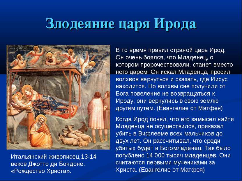Злодеяние царя Ирода В то время правил страной царь Ирод. Он очень боялся, чт...