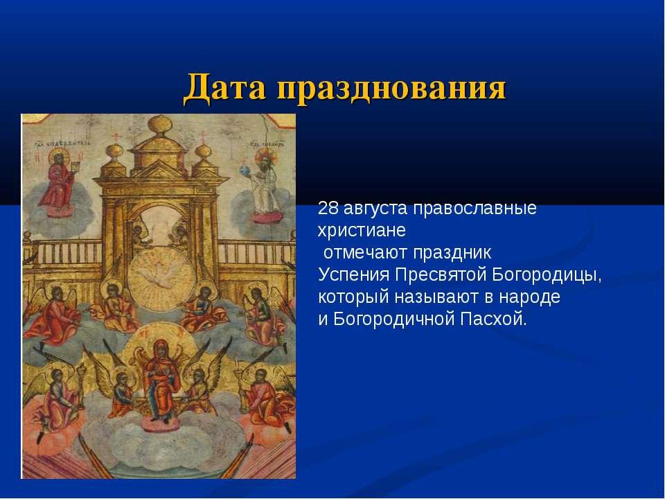 Дата празднования 28 августа православные христиане отмечают праздник Успения...