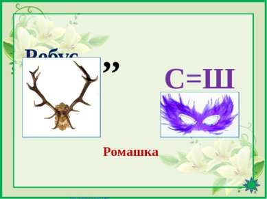 Ребус С=Ш Ромашка ,, Матюшкина А.В. http://nsportal.ru/user/33485