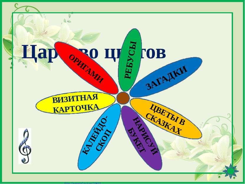Красивый букет Матюшкина А.В. http://nsportal.ru/user/33485