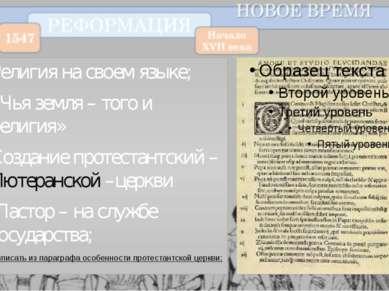 Итоги реформации Религия на своем языке; «Чья земля – того и религия» Создани...