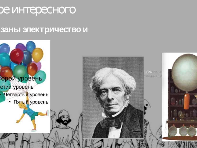 В мире интересного Как связаны электричество и Майкл Фарадей в 1824 году изоб...