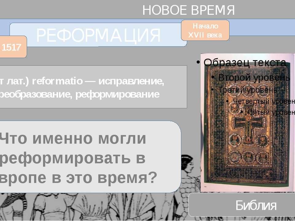 (От лат.) reformatio — исправление, преобразование, реформирование 1500 1800 ...