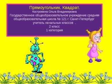 Прямоугольник. Квадрат. Костромина Ольга Владимировна Государственное общеобр...