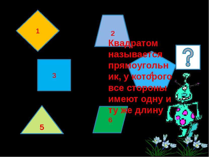 3 6 4 2 5 1 Квадратом называется прямоугольник, у которого все стороны имеют ...