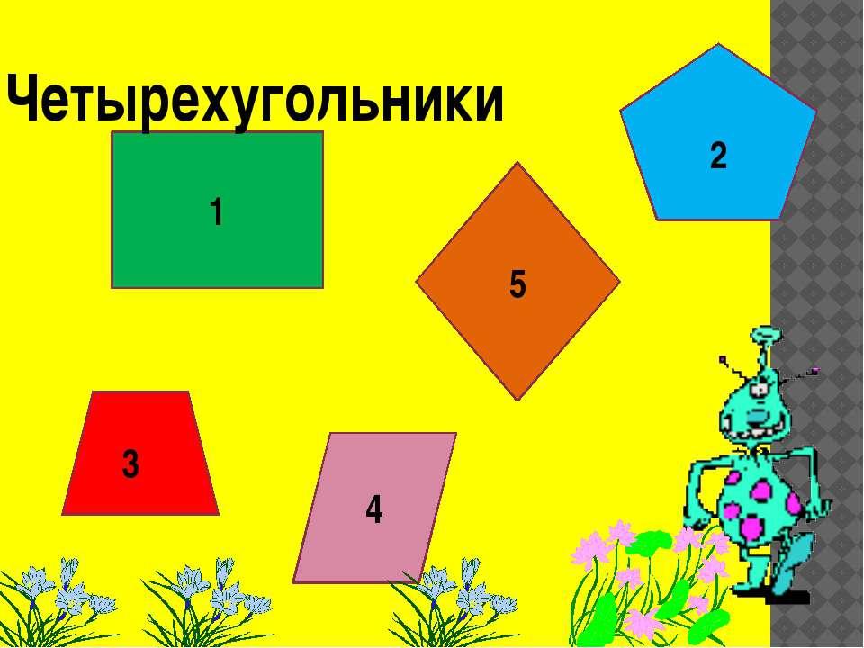 1 3333 4 2 5 Четырехугольники