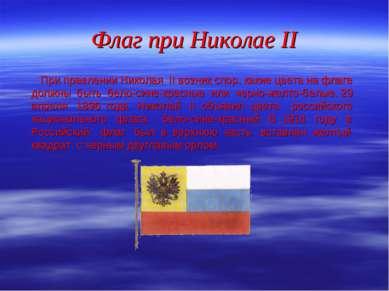 Флаг при Николае II При правлении Николая II возник спор, какие цвета на флаг...