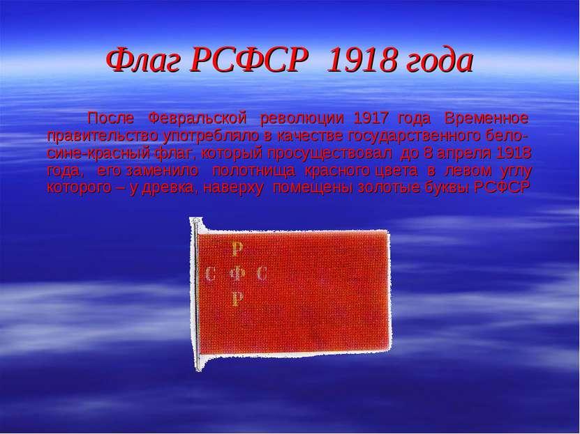 Флаг РСФСР 1918 года После Февральской революции 1917 года Временное правител...